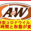 沖縄のファストフードAWが新型コロナウイルスの影響で営業時間と形態が変更に!