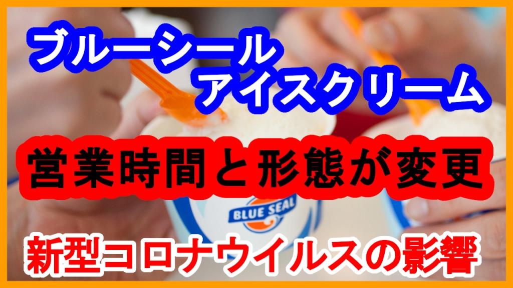 沖縄生まれのアイスクリーム屋「ブルーシールアイスクリーム」が新型コロナウイルスの影響で営業時間と形態が変更に!