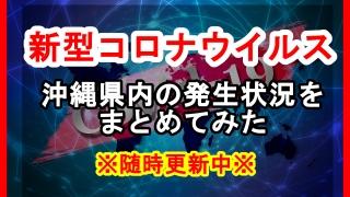 沖縄県内で確認された新型コロナウイルスの感染状況について経緯を時系列にまとめてみた※随時更新