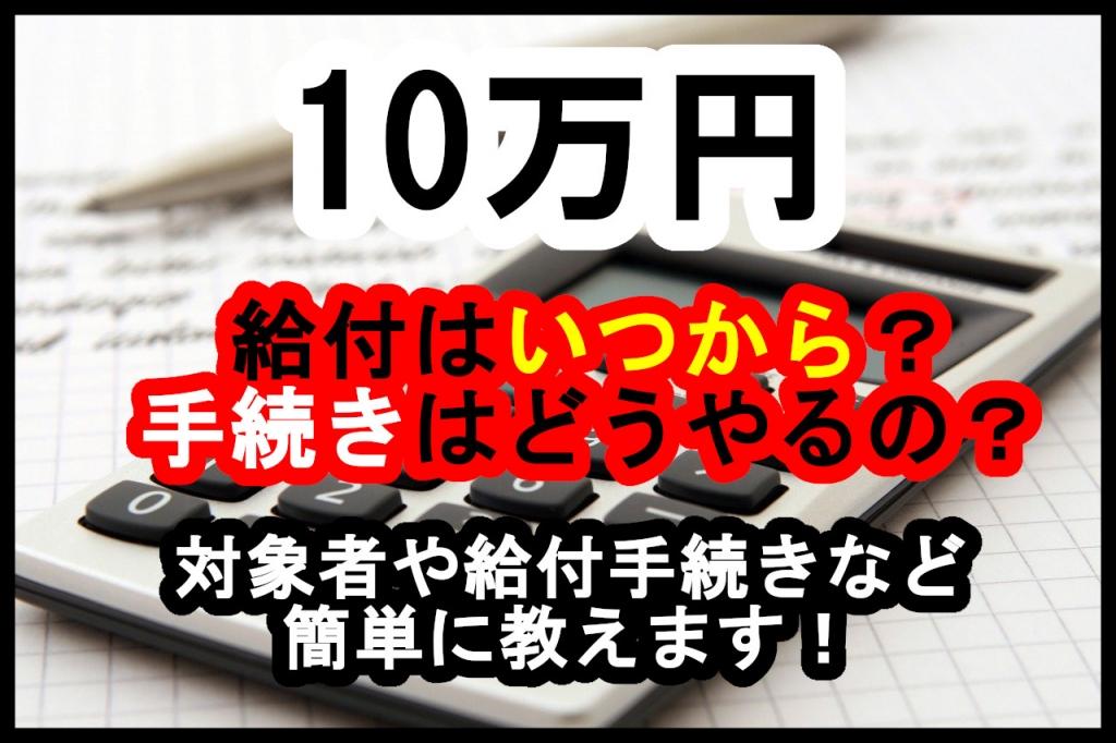 10万円給付はいつ?いくらもらえるの?対象者や給付手続きなどを簡単に教えます!