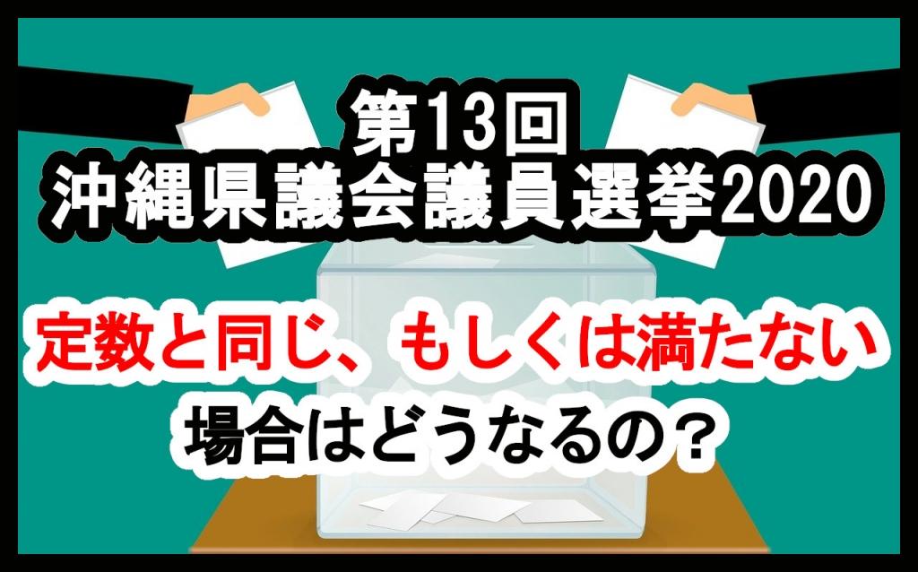 【無投票】定数と同じ、もしくは満たない場合はどうなるの?【沖縄県議会議員選挙】