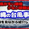 一番台風が多い時期や逆に少ない時期は?沖縄の台風事情について記録を見ながら紹介します!