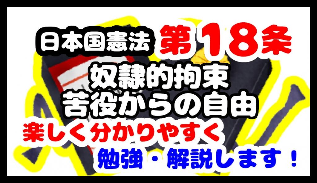 日本国憲法第18条「奴隷的拘束・苦役からの自由」について勉強・解説します!【分かりやすく勉強】