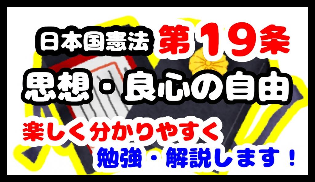 日本国憲法第19条「思想・良心の自由」について勉強・解説します!【分かりやすく勉強】