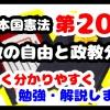 日本国憲法第20条「信教の自由と政教分離」について勉強・解説します!【分かりやすく勉強】