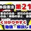 日本国憲法第21条「集会の自由・結社の自由・表現の自由、検閲の禁止、通信の秘密」について勉強・解説します!【分かりやすく勉強】
