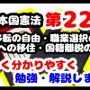 日本国憲法第22条「居住移転の自由、職業選択の自由、外国への移住、国籍離脱の自由」について勉強・解説します!【分かりやすく勉強】