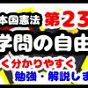 日本国憲法第23条「学問の自由」について勉強・解説します!【分かりやすく勉強】