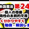 日本国憲法第24条「個人の尊厳と両性の本質的平等」について勉強・解説します!【分かりやすく勉強】