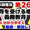 日本国憲法第26条「教育を受ける権利および義務教育」について勉強・解説します!【分かりやすく勉強】