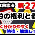 日本国憲法第27条「勤労の権利と義務」について勉強・解説します!【分かりやすく勉強】