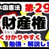 日本国憲法第29条「財産権」について勉強・解説します!【分かりやすく勉強】