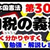 日本国憲法第30条「納税の義務」について勉強・解説します!【分かりやすく勉強】