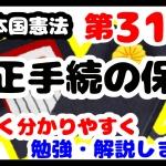日本国憲法第31条「適正手続の保障」について勉強・解説します!【分かりやすく勉強】