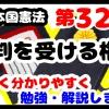 日本国憲法第32条「裁判を受ける権利」について勉強・解説します!【分かりやすく勉強】