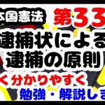 日本国憲法第33条「逮捕状による逮捕の原則」について勉強・解説します!【分かりやすく勉強】