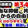 日本国憲法第34条「不当な抑留・拘禁からの自由」について勉強・解説します!【分かりやすく勉強】
