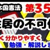 日本国憲法第35条「住居の不可侵」について勉強・解説します!【分かりやすく勉強】