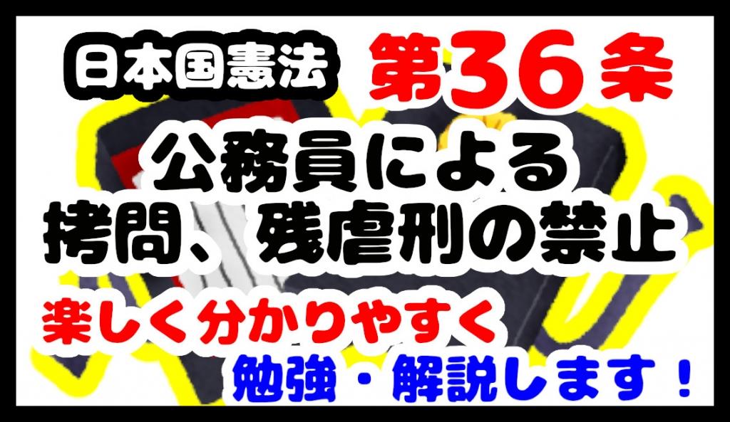 日本国憲法第36条「公務員による拷問、残虐刑の禁止」について勉強・解説します!【分かりやすく勉強】