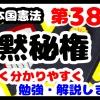 日本国憲法第38条「黙秘権」について勉強・解説します!【分かりやすく勉強】