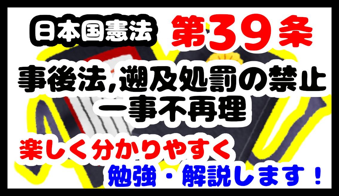 39 日本 の