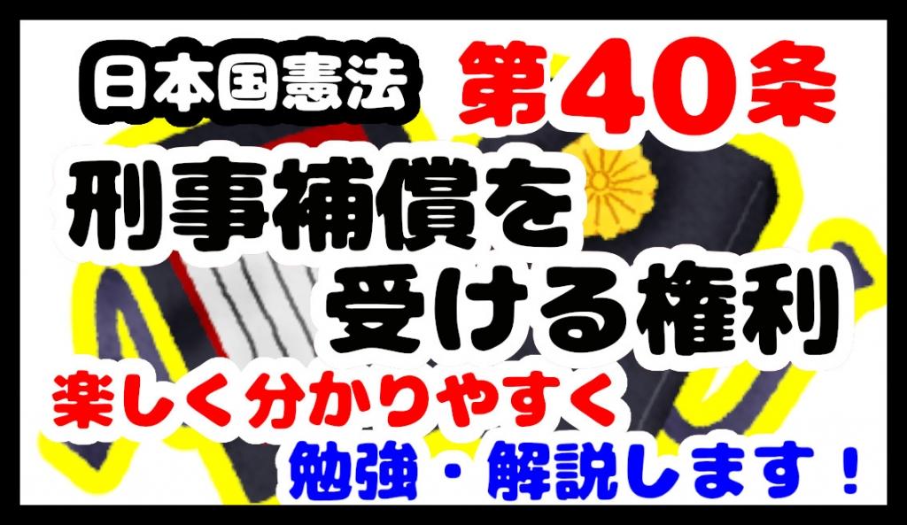 日本国憲法第40条「刑事補償を受ける権利」について勉強・解説します!【分かりやすく勉強】