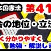 日本国憲法第41条「国会の地位・立法権」について勉強・解説します!【分かりやすく勉強】