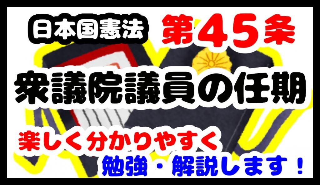 日本国憲法第45条「衆議院議員の任期」について勉強・解説します!【分かりやすく勉強】