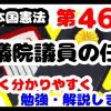 日本国憲法第46条「参議院議員の任期」について勉強・解説します!【分かりやすく勉強】