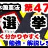 日本国憲法第47条「選挙」について勉強・解説します!【分かりやすく勉強】