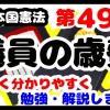 日本国憲法第49条「議員の歳費」について勉強・解説します!【分かりやすく勉強】