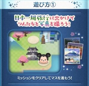 【ツムツム】2020年7月メインイベント「ツムツムの日本一周!」遊び方1