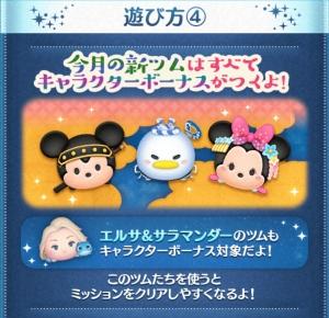 【ツムツム】2020年7月メインイベント「ツムツムの日本一周!」遊び方4