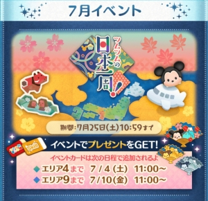 【ツムツム】2020年7月メインイベント「ツムツムの日本一周!」