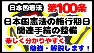 日本国憲法第100条「日本国憲法の施行期日、関連手続の整備」について勉強・解説します!【分かりやすく勉強】