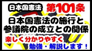 日本国憲法第101条「日本国憲法の施行と参議院の成立との関係」について勉強・解説します!【分かりやすく勉強】