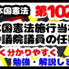 日本国憲法第102条「日本国憲法施行当初の参議院議員の任期」について勉強・解説します!【分かりやすく勉強】