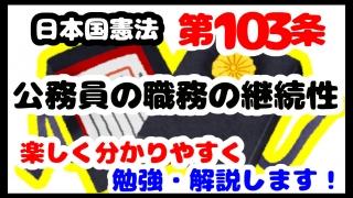 日本国憲法第103条「公務員の職務の継続性」について勉強・解説します!【分かりやすく勉強】