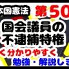 日本国憲法第50条「国会議員の不逮捕特権」について勉強・解説します!【分かりやすく勉強】
