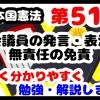 日本国憲法第51条「国会議員の発言・表決の無責任の免責特権」について勉強・解説します!【分かりやすく勉強】