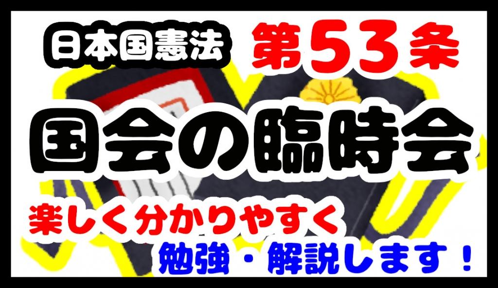 日本国憲法第53条「国会の臨時会」について勉強・解説します!【分かりやすく勉強】