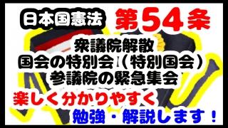 日本国憲法第54条「衆議院解散、国会の特別会(特別国会)、参議院の緊急集会」について勉強・解説します!【分かりやすく勉強】