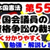 日本国憲法第55条「国会議員の資格争訟の裁判」について勉強・解説します!【分かりやすく勉強】