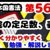 日本国憲法第56条「議院の定足数、表決」について勉強・解説します!【分かりやすく勉強】