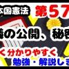 日本国憲法第57条「会議の公開、秘密会」について勉強・解説します!【分かりやすく勉強】
