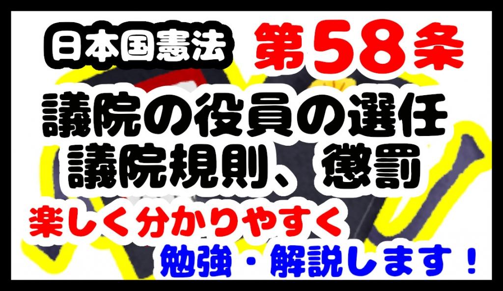 日本国憲法第58条「議院の役員の選任、議院規則、懲罰」について勉強・解説します!【分かりやすく勉強】
