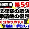 日本国憲法第59条「法律案の議決、衆議院の優越」について勉強・解説します!【分かりやすく勉強】