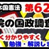 日本国憲法第62条「議院の国政調査権」について勉強・解説します!【分かりやすく勉強】