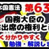 日本国憲法第63条「国務大臣の議院出席の権利と義務」について勉強・解説します!【分かりやすく勉強】