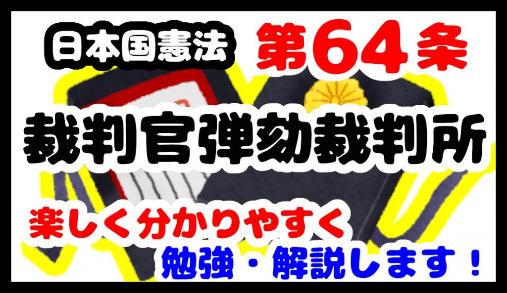 日本国憲法第64条「裁判官弾劾裁判所」について勉強・解説します!【分かりやすく勉強】